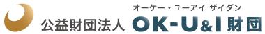 一般財団法人OK-U&Iロゴ
